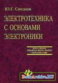 Книга Электротехника с основами электроники.