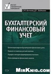 Книга Бухгалтерский финансовый учет