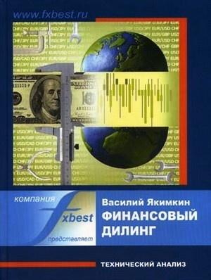 Книга Финансовый дилинг. Технический анализ