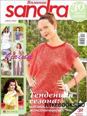 Журнал Sandra № 7 2011