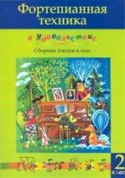 Книга Фортепианная техника в удовольствие. 2-й класс
