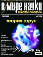 "Книга Журнал ""В Мире науки"" (№2 2004)"