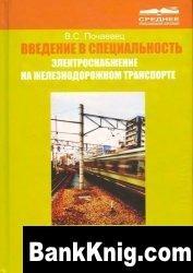 Книга Введение в специальность. Электроснабжение на железнодорожном транспорте