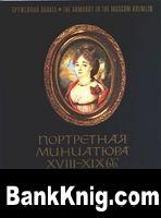 Книга Портретная миниатюра XVIII-XIX вв.