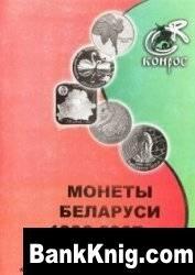 Книга Конрос-Информ - Монеты Беларуси 1996-2007 гг