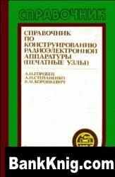 Книга Справочник по конструированию радиоэлектронной аппаратуры (печатные узлы)