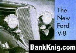 The New Ford V-8 (рекламный буклет на английском языке)