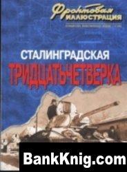 Книга Сталинградская тридцатьчетверка [Фронтовая иллюстрация 4-2006]