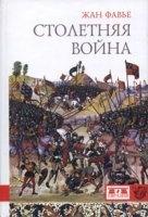 Книга Столетняя война