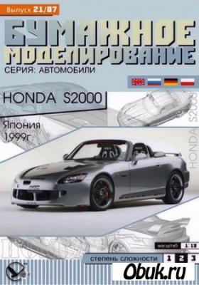 Книга Автомобиль Honda S2000 (Бумажное моделирование №21/07)
