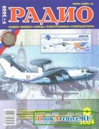 Журнал Радио №9 2009.