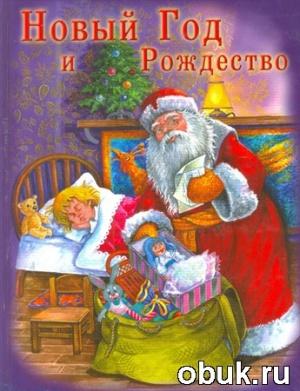 Шалаева Г.П.. Новый год и рождество