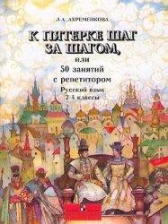Книга К пятёрке шаг за шагом, или 50 занятий с репетитором рус. яз. 2 - 4 классы пособие для учащихся