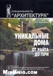Книга Уникальные дома от Райта до Гери