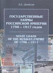 Книга Государственные займы Российской империи 1798-1917 годов