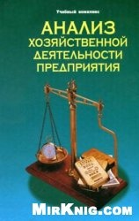 Книга Анализ хозяйственной деятельности предприятия: учебное пособие