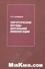 Книга Хирургические методы дентальной имплантации