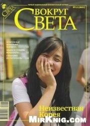 Журнал Вокруг света №12  2009