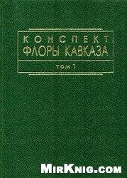 Книга Конспект флоры Кавказа