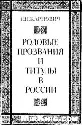 Книга Родовые прозвания и титулы в России и слияние иноземцев с русскими