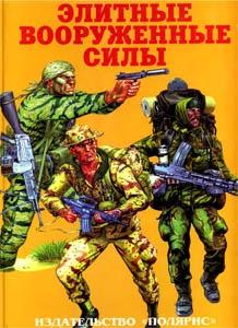 Книга Элитные вооружённые силы.