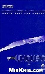 Книга Дети Индиго.  Кэрролл Ли, Тоубер Джен