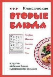 Книга Классические вторые блюда