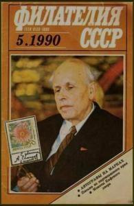 Книга Филателия СССР № 5 1990