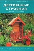 Книга Деревянные строения: проекты для сада