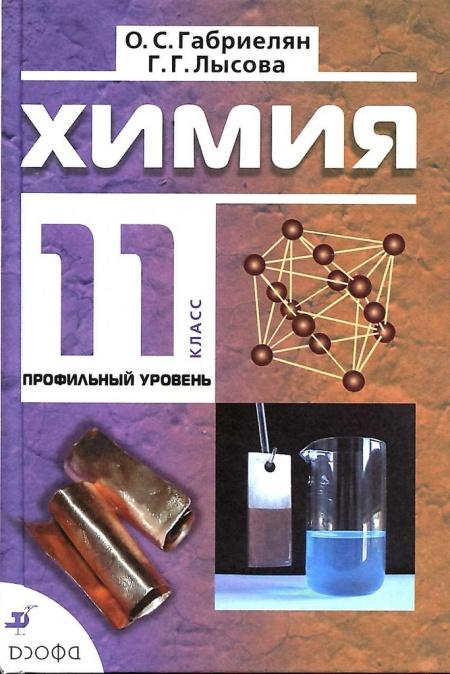 Книга Учебник Химия11 класс Профильный уровень