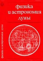 Книга Физика и астрономия Луны