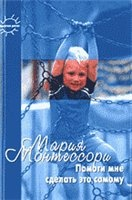 Книга 3 книги по методике  Монтессори