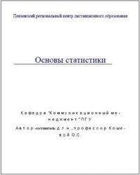 Книга Основы статистики: Учебное пособие
