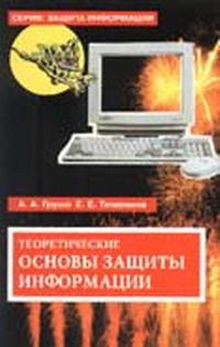 Книга Теоретические основы защиты информации