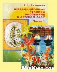 Книга Нетрадиционные техники рисования в детском саду (Часть I, II)
