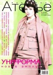 Журнал Ателье №3 2003