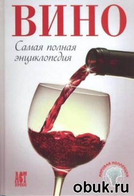 Книга Вино. Энциклопедия вин
