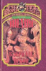 Книга Индия в зеркале веков. Гусева Н. 2002