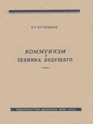 Книга Коммунизм и техника будущего