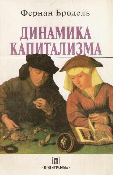 Книга Бродель Ф. Динамика капитализма. Смоленск, 1993.