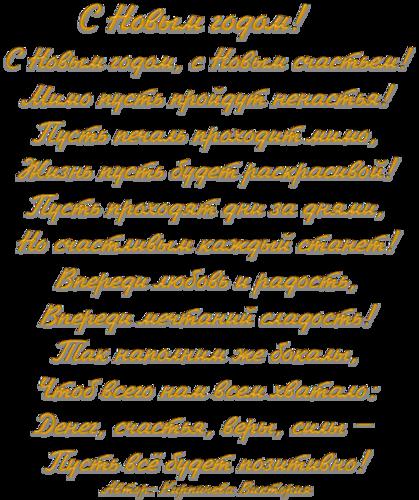 Поздравильное в стихах и не только в png от Nata-Leoni