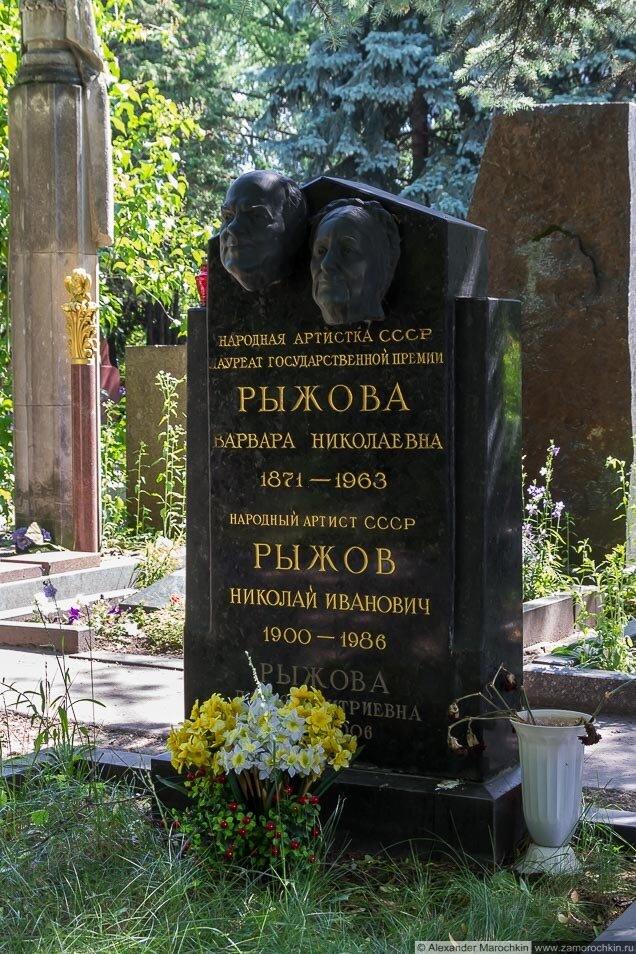 Могила В. Н. Рыжовой, Н. И. Рыжова, Л. Д. Рыжовой на Новодевичьем кладбище