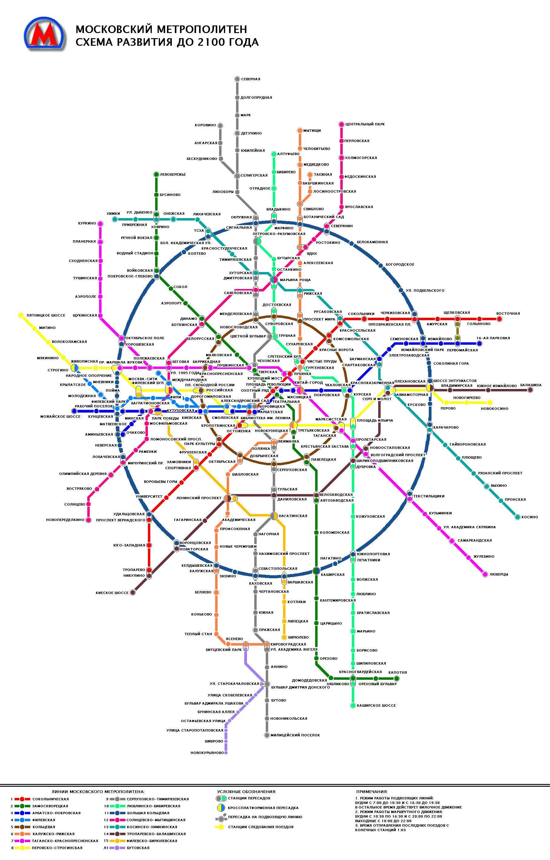 карта метро москва 2013 схема