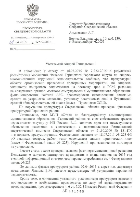 Нецелевые 500 тысяч рублей при ремонте школы в Пуксинке и другие проблемы поселка Гари