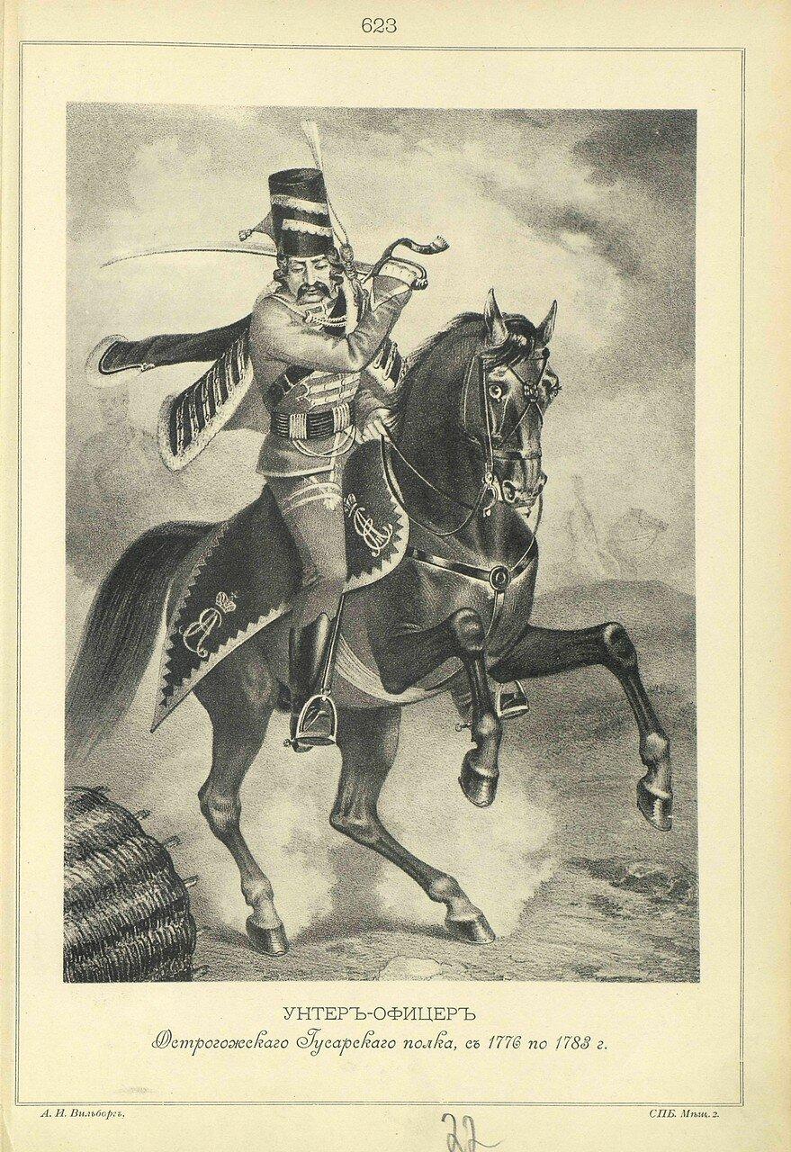 623. УНТЕР-ОФИЦЕР Острогожского Гусарского полка, с 1776 по 1783 г.