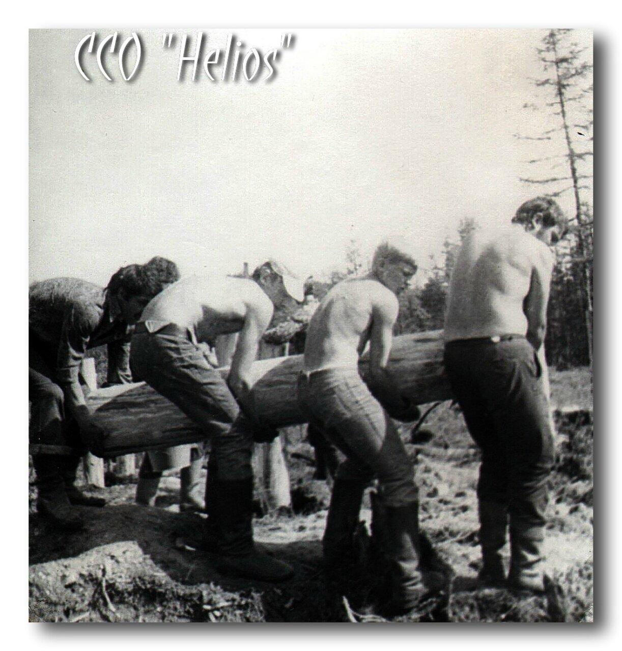 08. Лето 1974 года. Студенческий Строительный Отряд Гелиос