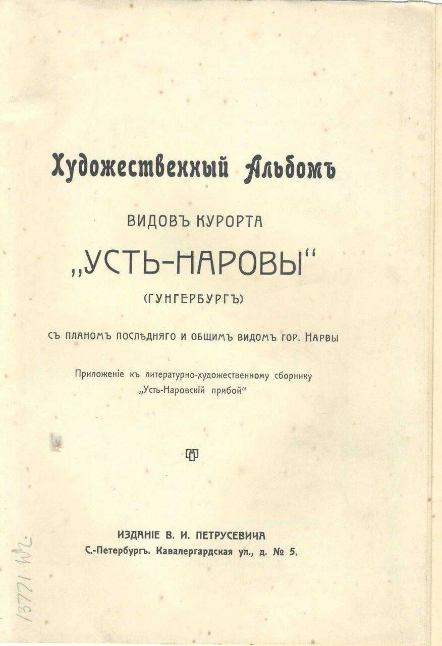 01. Титульный лист