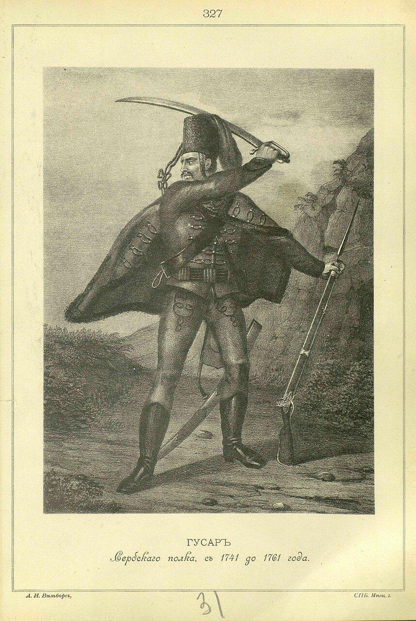 327. ГУСАР Сербского полка, с 1741 до 1761 года.