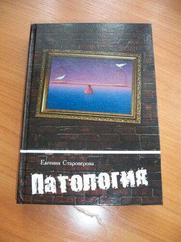 История одной «Патологии». Интервью с автором