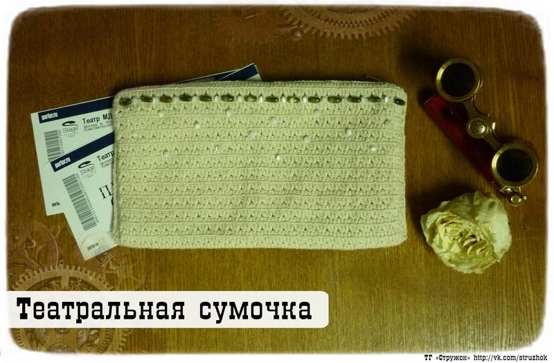 театральная сумочка стим1.JPG